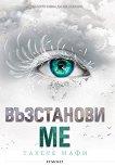 Разбий ме - книга 4: Възстанови ме - Тахере Мафи -