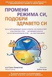Промени режима си, подобри здравето си - Сухас Кширсагар, Мишел Сийтън - книга