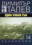 Съчинения в 15 тома - том 14: Един хубав сън - Димитър Талев -