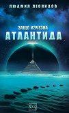 Защо изчезна Атлантида - книга