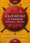 Български исторически приказки и легенди - книга 1 - Любомир Николов - книга