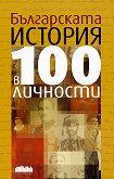 Българската история в 100 личности - Иван Кънчев, Ивомир Колев, Марио Мишев -