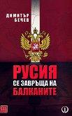 Русия се завръща на Балканите - Димитър Бечев - книга