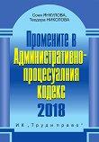 Промените в Административнопроцесуалния кодекс 2018 - Соня Янкулова, Теодора Николова - книга