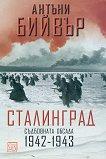 Сталинград. Съдбовната обсада 1942 - 1943 - Антъни Бийвър - книга