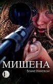 Мишена - Блаже Миневски -