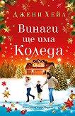 Винаги ще има Коледа - книга