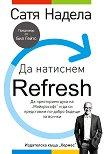 Сатя Надела : Да натиснем Refresh - книга
