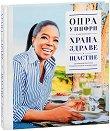 Храна, здраве и щастие - Опра Уинфри, Лиса Коугън - книга
