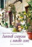 Лимонов сладкиш с маково семе - Кристина Кампос -