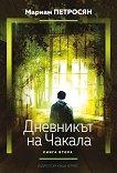 Пушача - книга 2: Дневникът на чакала - Мариам Петросян -
