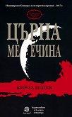 Църна месечина - Кирил Пецев -