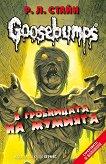 Goosebumps: В гробницата на мумията - Робърт Лоурънс Стайн -