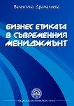 Бизнес етиката в съвременния мениджмънт - Валентина Драмалиева -