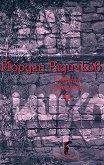 Събрани съчинения - том 9 - Йордан Радичков -