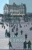 Край езерото - Петер Алтенберг -