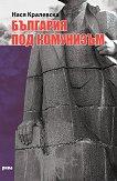 България под комунизъм - Нася Кралевска -