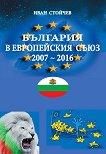 България в Европейския съюз - 2007 - 2016 г. - Иван Стойчев - книга