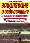 Закаляване и оздравяване по системата на Порфирий Иванов - Максим Баринов -