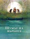 Шумът на върбите - Кенет Греъм - книга
