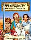 Приказки за крал Артур, принцеса Гуиневир и храбрия рицар Ланселот - Робърт Д. Сан Суси - книга
