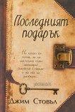 Последният подарък - Джим Стовъл - книга