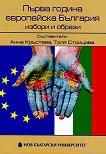 Първа година европейска България: Избори и образи - Толя Стоицова, Анна Кръстева -
