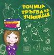 Точица тръгва на училище - Ралица Найденова -