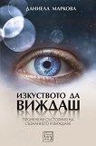 Изкуството да виждаш - Даниела Маркова -