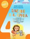 Заедно в 4. група: Познавателна книжка за 4. подготвителна група - част 2 - Пламен Паскалев, Здравка Паскалева, Ангелина Аврамова -