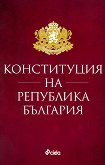Конституция на Република България - учебник