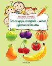 Зеленчуци, плодове - колко нужни са ни те! - Теодора Вълева -