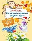 Всички детски сърчица са прекрасни чудеса - Теодора Вълева -
