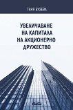 Увеличаване на капитала на акционерно дружество - Таня Бузева - книга