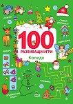 100 развиващи игри: Коледа - детска книга