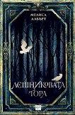 Лешниковата гора - Мелиса Албърт -