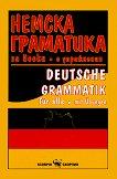 Немска граматика за всеки с упражнения - Анна Танева - учебник
