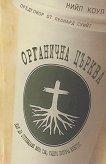 Органична църква - Нийл Коул -