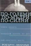 По-големи, по-мъдри, по-силни - книга 3 - Робъртс Лиардън -