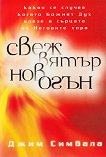 Свеж вятър нов огън - книга