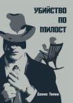 Убийство по милост - Денис Топов -