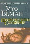 Пророческото служение - Улф Екман -