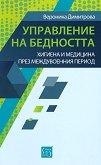 Управление на бедността - Вероника Димитрова -