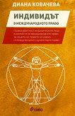 Индивидът в международното право - Диана Ковачева - книга