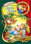 Приказка с игри: Косе Босе - книга