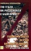 По пътя на раздялата с България. Политическото верую на македонците - Милкана Бошнакова, Владислав Ковачов -