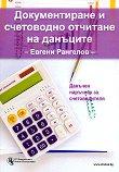 Документиране и счетоводно отчитане на данъците - Евгени Рангелов - книга