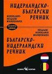 Нидерландско-български речник Българско-нидерландски речник -