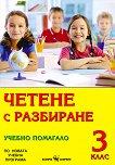 Четене с разбиране. Учебно помагало за 3. клас - Дарина Йовчева, Илияна Делева -