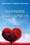 Пътуване към сърцето - Даниел Мител, Друнвало Мелхизедек - книга
